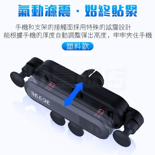 一條式重力車用手機架 車載支架 出風口手機架 重力支架 汽車導航架 黑色(V50-2417)