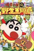 蠟筆小新電影完全漫畫版(2):野生王國篇(全)