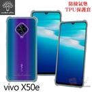 【愛瘋潮】Metal-Slim vivo X50e 軍規 防撞氣墊TPU 手機套 空壓殼 手機殼