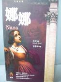 【書寶二手書T3/翻譯小說_HNN】娜娜_左拉