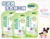 麗嬰兒童玩具館~麗嬰房代理nacnac寶寶專用洗衣精(抗菌防暪/抗過敏/天然酵素).1補充包三入裝