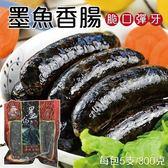 【海肉管家】墨魚香腸X1包(300g±10%/包 約5~6支)