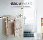 毛巾架-毛巾架不銹鋼304免打孔浴室掛件 掛架掛衛生間毛巾桿雙桿免釘掛桿 提拉米蘇 YYS