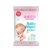適膚克林 嬰兒柔濕巾20抽 寶寶濕紙巾 嬰兒濕紙巾【YB0006】