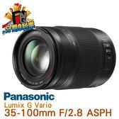 【24期0利率】平輸貨 Panasonic LUMIX G X VARIO 35-100mm F2.8 II 保固一年