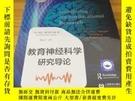 二手書博民逛書店教育神經科學研究導論罕見品如圖Y25442 Paul、Howard 上海教育出版社 出版2019