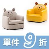 1件9折|兒童小沙發
