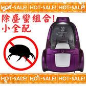 《除塵蟎組合》小全配=ZLUX1850+ZE013C~ Electrolux MobiLite 伊萊克斯 吸塵器 + 原廠塵蟎吸頭