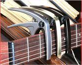 吉他調音器 通用 變調夾二合一 民謠木吉他變調夾 尤克裏裏變調夾