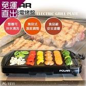 POLAR 普樂 多功能電烤盤/可水洗PL-1511【免運直出】