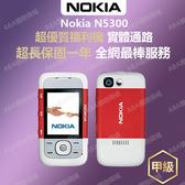 【優質傳統機】NOKIA N5300 Nokia 諾基亞 滑蓋手機 保固一年 特價:1980元