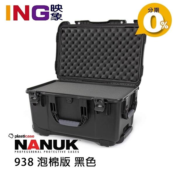 【24期0利率】NANUK 北極熊 938 特級保護箱 海綿版 ((黑色)) 氣密箱 相機滾輪拉桿箱 佑晟公司貨