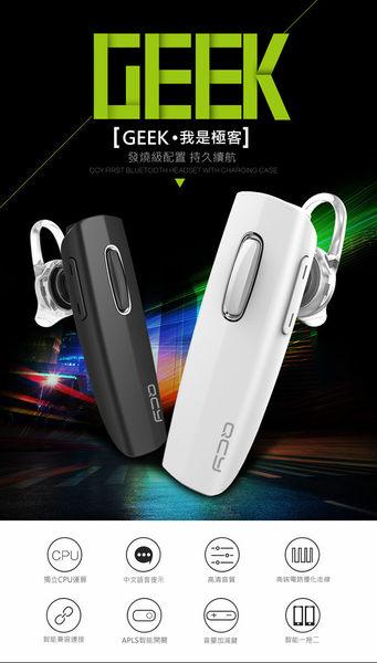 【風雅小舖】QCY Q7 (極客) 迷你時尚藍芽耳機 小巧無線耳麥藍牙耳機 通用型立體聲