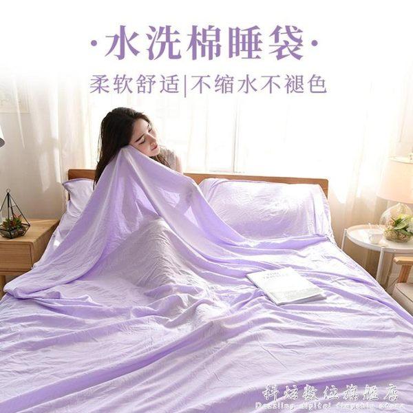 旅行酒店隔髒床單水洗棉睡袋單人雙人戶外室內便攜式防髒床單被套 igo科炫數位