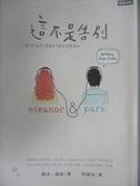 【書寶二手書T5/翻譯小說_ICM】這不是告別_蘭波.羅威