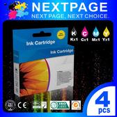 【台灣榮工/NEXTPAGE】CANON PGI-725 黑  + CLI-726 藍/紅/黃  相容 墨水匣 優惠組 1黑1藍1紅1黃