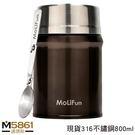 【MoliFun】魔力坊 保溫罐 德國316不鏽鋼真空燜燒罐 800ml/摩卡咖
