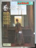 【書寶二手書T8/雜誌期刊_MNK】藝術家_348期_德藝百年專輯