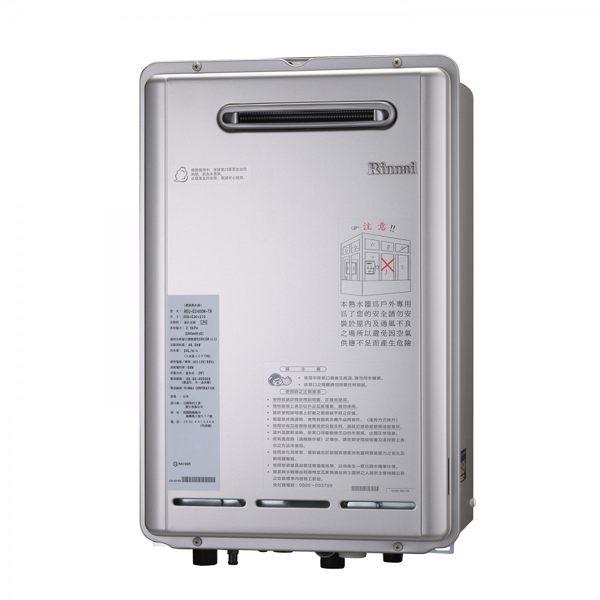 《修易生活館》Rinnai 林內REU-E2400W-TR屋外強制排氣型潛熱回收24L熱水器(安裝加收基本安裝費用800元)