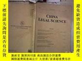 二手書博民逛書店CHINA罕見LEGAL SCIENCE 中國法學2019 11Y203004