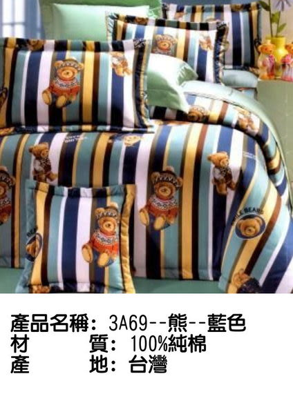 3A69熊-藍色◎ 薄床包+薄枕套◎ 100%台灣製造&純棉 @單人-3.5X6.2尺@