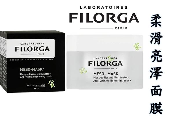 FILORGA 菲洛嘉 柔滑亮澤面膜 水潤 修復 補水 亮白 滋潤 拉提 抗皺 緊緻 膠原 緊實 美肌 煥采護膚