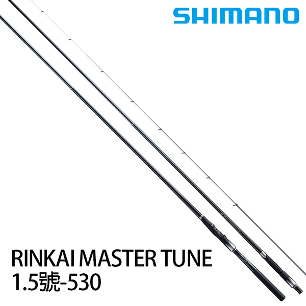 漁拓釣具 SHIMANO 鱗海 MASTER TUNE 1.5-530 [磯釣竿]