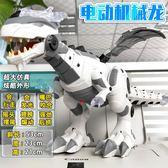 機械噴火恐龍電動超大號仿真動物走路智慧機器人模型兒童男孩玩具 麻吉部落