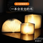 LED小夜燈藍牙音響書燈創意折疊音箱書本燈發光翻頁臺燈生日禮物 京都3C