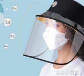 面罩 新款防飛沫面罩環保護罩防塵漁夫帽男女通用 育心館