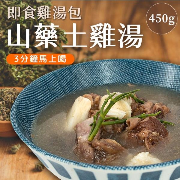 山藥雞湯 雞湯包 養生雞湯 450g 即食 燉雞湯 熬雞湯 固形物190g 單人份 煲湯 年菜 月子餐