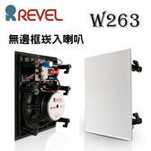 美國 REVEL W263 方型無邊框 崁入式 喇叭 一對兩支 (公司貨)