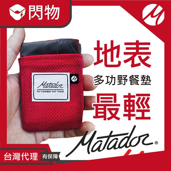 Matador Pocket Blanket 口袋型野餐墊