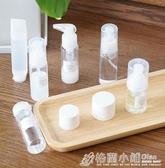 旅行分裝瓶套裝化妝品小樣瓶按壓乳液瓶空瓶噴霧瓶便攜噴壺小瓶子 格蘭小舖