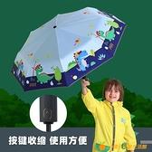 女童小號晴雨傘全自動防回彈小孩折疊輕便小學生上學傘【小橘子】