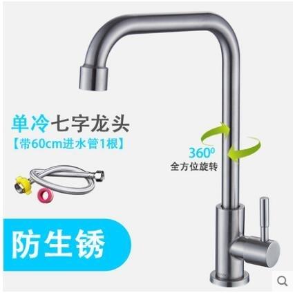 廚房水龍頭冷熱 洗菜盆洗手家用洗碗池單冷萬向304不銹鋼水槽旋轉【帶60cm進水管】