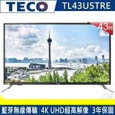 《促銷+送東元14吋DC扇》TECO東元 43吋TL43U5TRE 4K聯網、藍牙輸出液晶顯示器(附視訊盒)