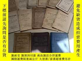 二手書博民逛書店晚清民國英文教科書系列14冊合售罕見超低價出售 不還價 具體參圖