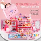 娃娃屋 兒童玩具女孩益智娃娃屋提包屋公主過家家女童生日禮物3-6歲7 2色
