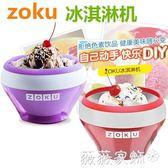 冰淇淋機兒童寶寶家用雪糕機冰激凌碗甜筒機 igo薇薇家飾