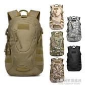 新款戶外背包25L日用登山包騎行背包戰術背包學生書包休閒雙肩包 名購居家