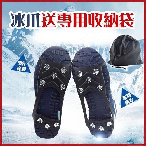雪靴 8齒冰爪鞋套 草地雪地防滑鞋套+贈收納袋 出國滑雪登山露營釣魚【AE10358】 i-Style居家生活