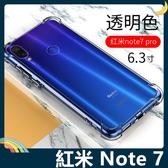 Xiaomi 小米 紅米機 Note 7 6D氣囊防摔空壓殼 軟殼 四角加厚氣墊 全包款 矽膠套 保護套 手機套 手機殼