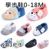 現貨 寶寶不掉鞋 9款3尺寸  嬰兒鞋/baby鞋/學步鞋    《寶寶熊童裝屋》