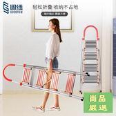 梯子不銹鋼家用梯子折疊移動便攜人字梯加厚室內多功能鋁合金梯子