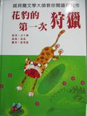 【書寶二手書T1/少年童書_QXO】花豹的第一次狩獵_吉卜林, 亞曼達, 余亮