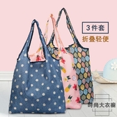 3個裝 折疊購物袋便攜環保袋大容量手提袋子【時尚大衣櫥】