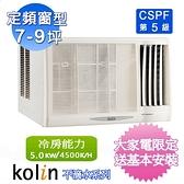 (含基本安裝)Kolin歌林7-9 坪不滴水右吹窗型冷氣 KD-502R06
