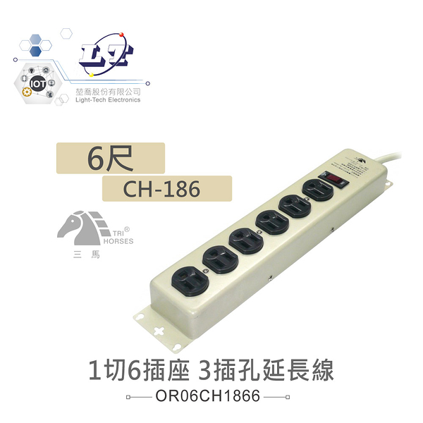 『堃喬』安全大師 CH-186 1切6插座 3P(3孔)鐵殼安全節能延長線 6尺 / 1.8公尺『堃邑Oget』