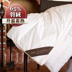 【BBL Premium】黛芬斯-蓄熱溫感JIS65/35羽絨冬被(雙人)